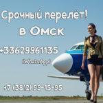 Срочный перелёт в Омск!